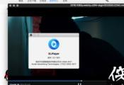xlplayer mac卸载不掉解决方法