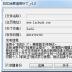 QQ5.3聊天消息清爽补丁