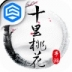 三生三世十里桃花 V1.0.0.6 电脑版