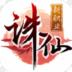 诛仙 V1.121.0.110 电脑版