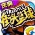 街头篮球 V1.6.0.0 苹果版