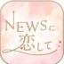 与NEWS恋爱中 1.0.1 安卓版