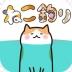 猫咪垂钓(锁定金鱼25252525) 1.1.6