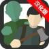 死城僵尸生存汉化版 1.2.7