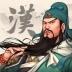 三国志汉末霸业 破解版 0.8.3.566