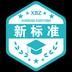 新标准教育 1.5