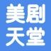 美剧天堂 1.0.2