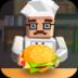 汉堡大师做饭模拟器 V1.4安卓版