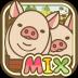 养猪场MIX V1.0 iOS版