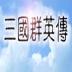 三国群英传单机中文版 V1.11.7安卓版