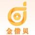 金借贝app V1.0.0安卓版