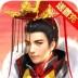 皇帝也风流 V1.0 变态版