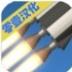 航天模拟器无限燃油版 V1.5 安卓版