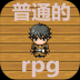 普通的rpg测试版 V1.0 安卓版