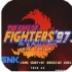拳皇97风云再起ios版 V1.0 ios版