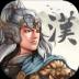 三国志汉末霸业安卓版 V1.0 安卓版