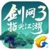 剑网3指尖江湖ios版 V1.3.0 苹果版