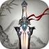新倚天剑传奇手游 V1.0 苹果版