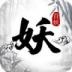 百妖卷众妖俯首安卓版 V1.0 苹果版