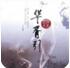 华胥引 V1.0 PC版
