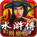 百易水浒传V1.0.0.6 ios版