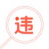 卡卡查违章 V1.5 安卓版