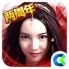秦时明月V4.1.2 IOS版