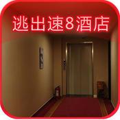 逃出速8酒店 V1.0