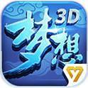 多益梦想世界3D官网iOS版 V1.0