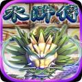水浒传电玩城苹果版_水浒传电玩城iphone/ipad版V2.0苹果版下载