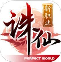 诛仙 V1.160.0 苹果版