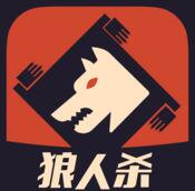 狼人杀 V1.7.1 苹果版