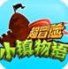 超冒险小镇物语 V1.0 苹果版