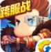 潮爆三国 V1.0.25 苹果版