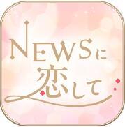 与NEWS恋爱中1.0.1 安卓版