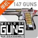 枪炮世界破解版v2.1.9i8 安卓版