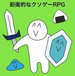 前卫的粪作RPG V1.0 安卓版