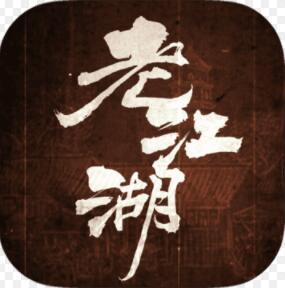 老江湖手游 V1.0 安卓版