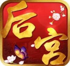 后宫艳冠群芳IOS1.0.1