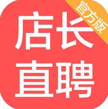 店长直聘app下载_店长直聘苹果版下载4.16