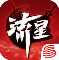 流星蝴蝶剑iphone版1.0.351380