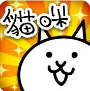 猫咪大战争8.1.0