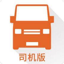 货拉拉司机版 4.5.1