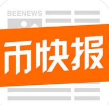 币快报下载_币快报官方app下载1.3.23