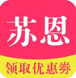 苏恩折扣2.0.2_苏恩折扣下载安装_苏恩折扣官方app下载