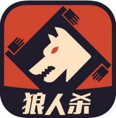 狼人杀正版下载_狼人杀正版安卓版下载2.5.4.2