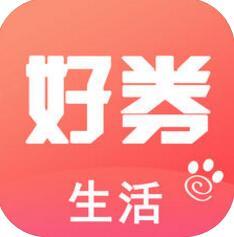 生活好券1.3.0_生活好券下载安装_生活好券官方app下载