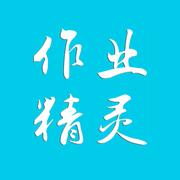 作业精灵3.5.5_作业精灵下载安装_作业精灵官方app下载