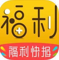 福利快报1.21_福利快报下载安装_福利快报官方app下载