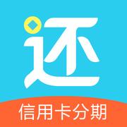 还呗4.0.0_还呗下载安装_还呗官方app下载
